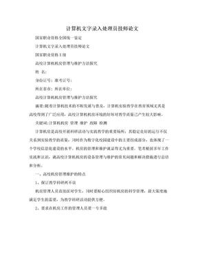 计算机文字录入处理员技师论文.doc