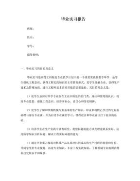 毕业实习报告2.doc