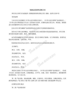 保健品原材料采购合同.docx