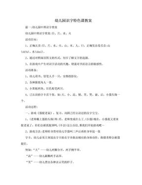 幼儿园识字特色课教案.doc