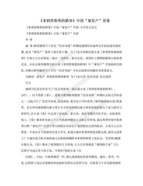 """《菲利普斯堡的婚事》中的""""暴发户""""形象.doc"""