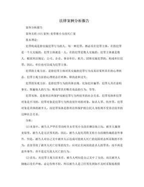 法律案例分析报告.doc