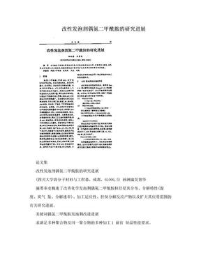 改性发泡剂偶氮二甲酰胺的研究进展.doc