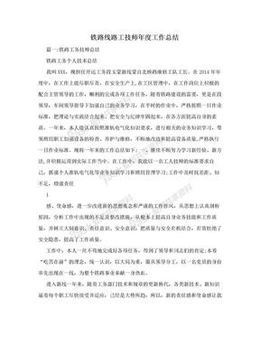 铁路线路工技师年度工作总结.doc