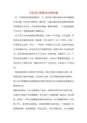 日家奇门的股市应用经验.doc