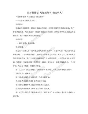 """说好普通话 写好规范字 做文明人"""".doc"""