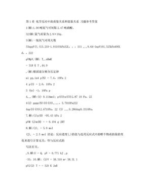 天津大学无机化学第五版习题答案.doc