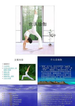 瑜伽.ppt
