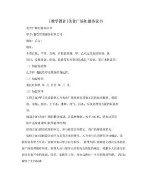 [教学设计]美食广场加盟协议书.doc