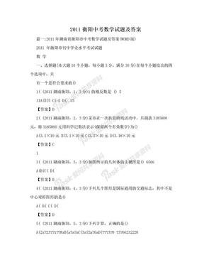 2011衡阳中考数学试题及答案.doc