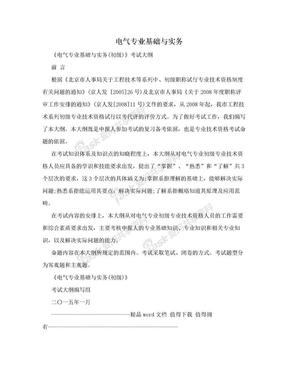 电气专业基础与实务.doc