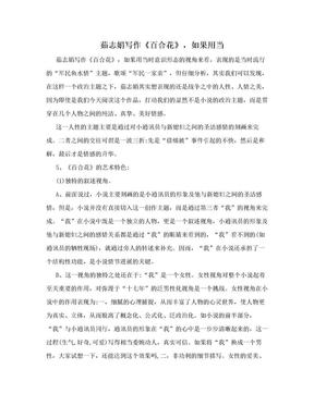 茹志娟写作《百合花》,如果用当.doc