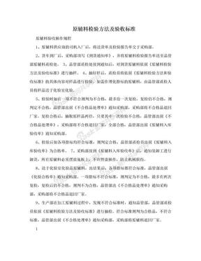 原辅料检验方法及验收标准.doc