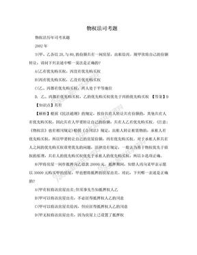 物权法司考题.doc