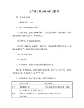 新人教版七年级地理上册复习资料完整版(2016年).doc
