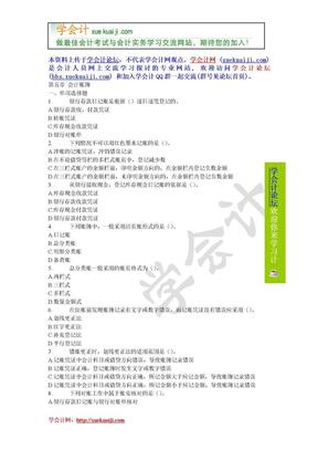 【学会计】2011年湖南会计证考试《会计基础》模拟习题05【xuekuaiji.com提供】.doc