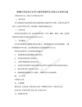 深圳大学汉语言文学专业外国留学生本科人才培养方案.doc