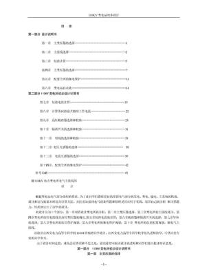 110kv变电站设计(西安电力高等专科学校).doc