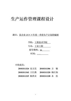 生产运作管理课程设计(样本1).doc