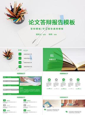 绿色清新论文答辩报告模板(1).pptx