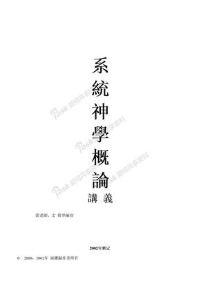 系統神學概論.doc