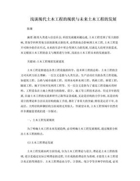 浅谈现代土木工程的现状与未来土木工程的发展(陈雄).doc