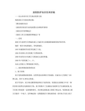 放射防护知识培训讲稿.doc