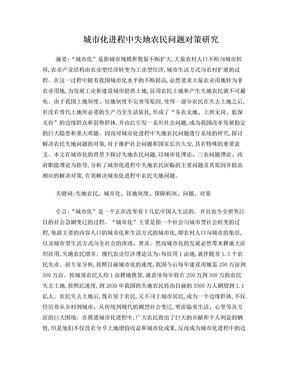 当代中国社会问题分析论文.doc