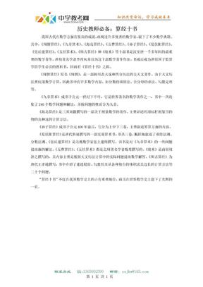 【历史】教师必备:算经十书12.doc