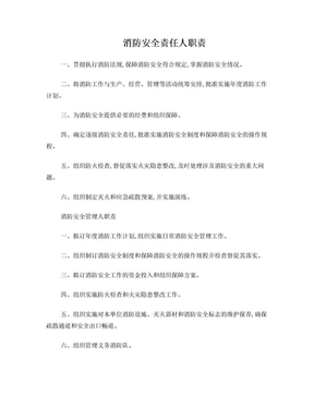 逐级消防岗位责任制[1].doc