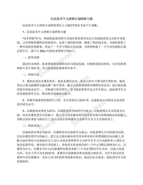 信息技术个人研修计划研修主题.docx