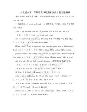 人教版小学二年级语文下册期末分类总复习题整理.doc