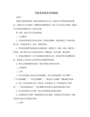 学校食堂财务管理制度.doc