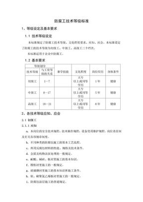 防腐工技术等级标准.doc