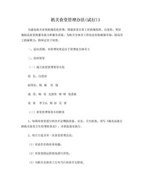 机关食堂管理办法(试行).doc