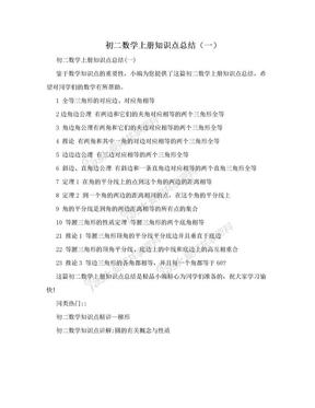 初二数学上册知识点总结(一).doc
