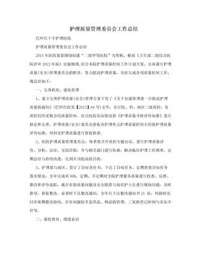护理质量管理委员会工作总结.doc