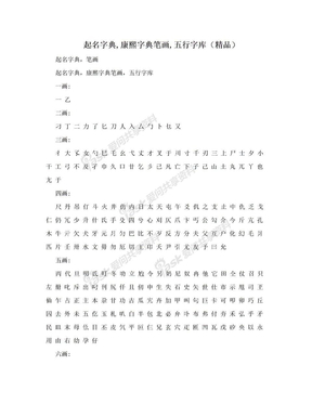 起名字典,康熙字典笔画,五行字库(精品).doc