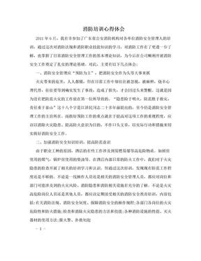 消防培训心得体会.doc
