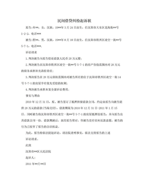 民间借贷纠纷起诉状.doc