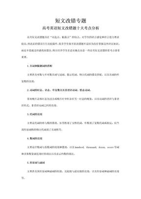 短文改错分类专题.doc