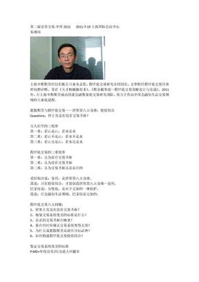 股指期货与程序化交易_朱淋靖201107.docx