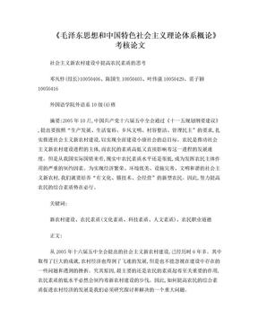 邓 社会主义新农村建设中提高农民素质的思考[1].doc