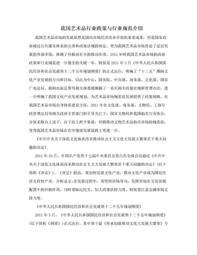 我国艺术品行业政策与行业规范介绍.doc