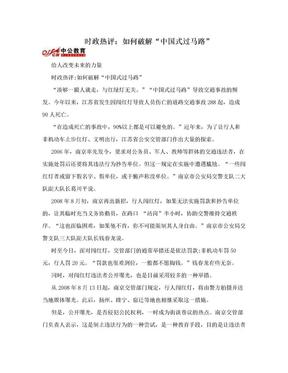 """时政热评:如何破解""""中国式过马路"""".doc"""