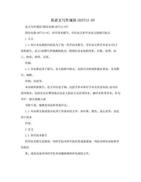 范论文写作规范GB7713-87.doc