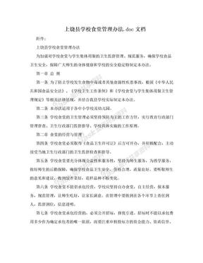 上饶县学校食堂管理办法.doc文档.doc