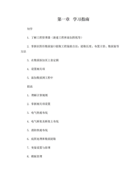 (最最新)算王7.0文字教程