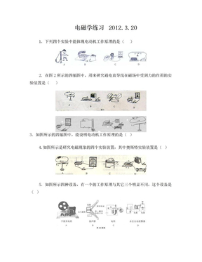 初中物理电磁继电器作图.doc