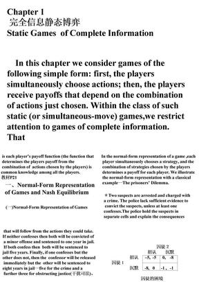 博弈论课件1.ppt